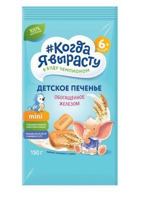 Печенье детское Когда Я вырасту Обогащенное ЖЕЛЕЗОМ с витам. и минер., растворимое (с 5 мес) 150 гр