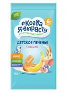 Печенье детское Когда Я вырасту С БАНАНОМ с витаминами и минер., растворимое (с 6 мес) 150 гр.