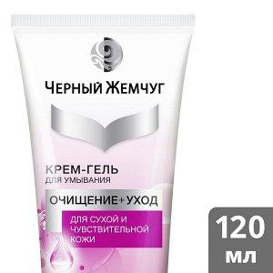 Черный жемчуг крем-гель д/умывания для сухой и чувствительной кожи 120мл