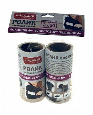 Сменные блоки KINGFISHER для чистящего ролика, 50+50 листов, 2 шт.