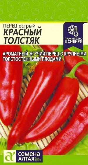 Перец Острый Красный Толстяк/Сем Алт/цп 0,2 гр.