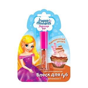 Happy Moments Маленькая Фея детский блеск для губ Карамельный десерт