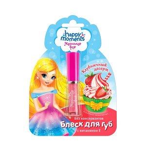 Happy Moments Маленькая Фея детский блеск для губ Клубничный десерт