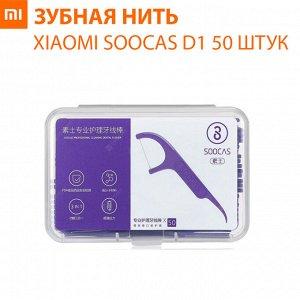 Зубная нить Xiaomi Soocas Floss Pick D1 50 штук