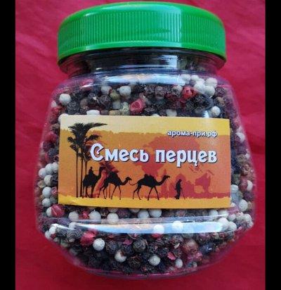 Кубанское Масло+Специи-83! Ароматные и вкуснейшие!  — НОВИНКА! Смесь перцев в баночке!!  — Для рыбы, мяса и птицы