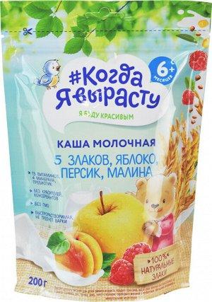 Каша молочная фруктовая Когда Я вырасту 5 злаков ЯБЛОКО ПЕРСИК МАЛИНА дой пак, 200 гр.