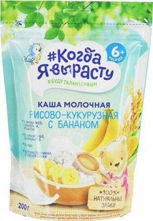 Каша молочная фруктовая Когда Я вырасту РИС КУКУРУЗА БАНАН дой пак, 200 гр.