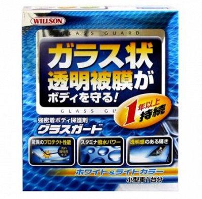 Автотовары в наличии! Инструменты/автохимия/аксессуары! — Япония Willson и Soft — Химия и косметика