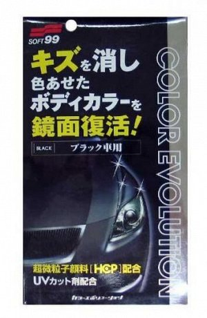 Soft99 Полироль для кузова цветовосстан.Color Evolution Black для черных,100мл 00503