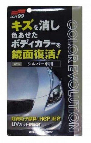 Soft99 Полироль для кузова цветовосстан.Color Evolution Silver для серебристых,100мл 00502