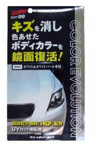 Soft99 Полироль для кузова цветовосстан.Color Evolution White Pearl для белых и перламут,100мл 00501
