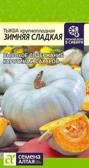 Тыква Зимняя сладкая/Сем Алт/цп 2 гр.