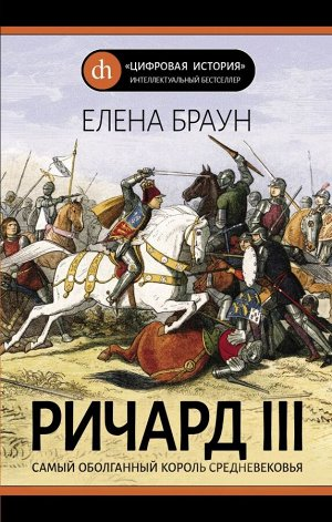 Браун Е. Ричард III