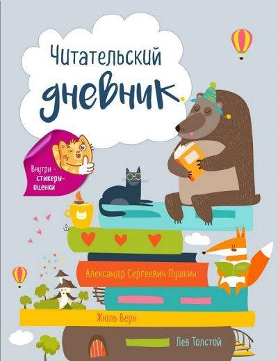 Издательство ЭКСМО-66 Все лучшие книги здесь! — Дневники — Ежедневники, блокноты, альбомы