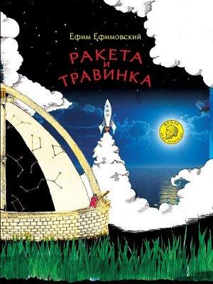 Ефимовский Е. Ракета и травинка