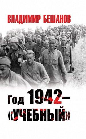 Бешанов В.В. Год 1942 – «учебный»