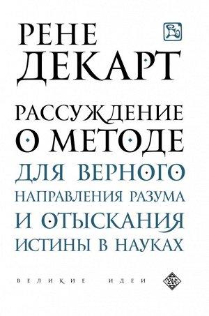 Декарт Р. Рассуждение о методе для верного направления разума и отыскания истины в науках