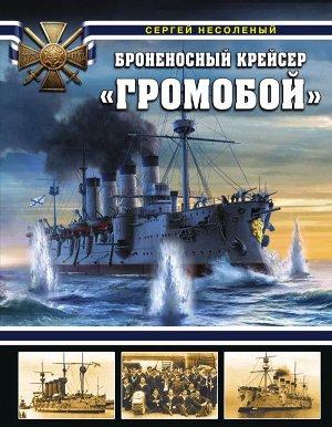 Несоленый С.В. Броненосный крейсер «Громобой»