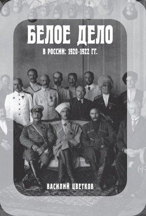 Цветков В.Ж. Белое дело в России: 1920-1922