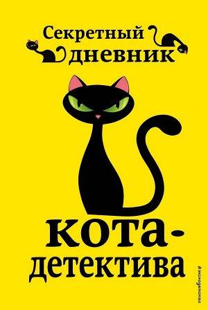 Под редакцией Н. Сергеевой Секретный дневник кота-детектива