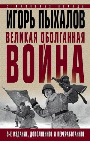 Пыхалов И.В. Великая оболганная война. Издание девятое