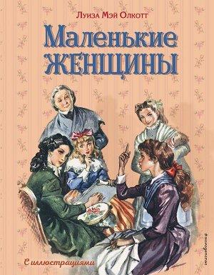 Олкотт Л. Маленькие женщины (ил. Л. Марайя, Ф. Меррилла)
