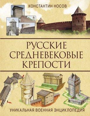 Носов К.С. Русские средневековые крепости