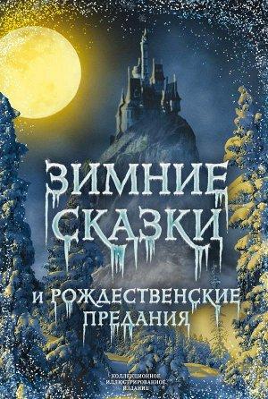 Погорельский А. Зимние сказки и рождественские предания