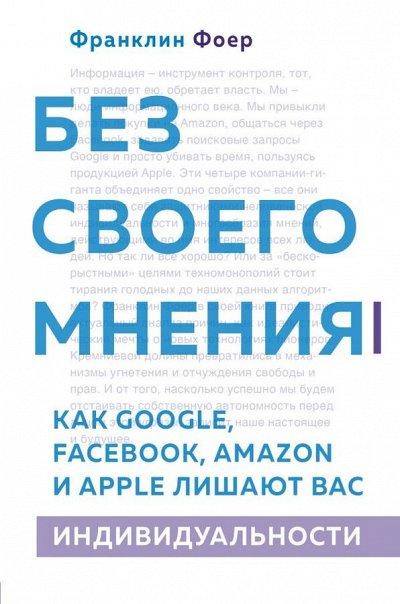 Издательство ЭКСМО-62 Все лучшие книги здесь! — ОБЩЕСТВЕННЫЕ НАУКИ — Нехудожественная литература