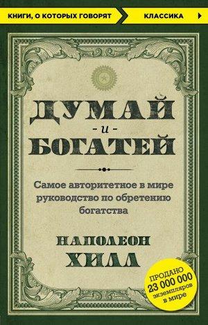 Наполеон Хилл Думай и богатей
