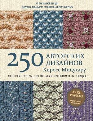 Мицухару Х. Японские узоры для вязания крючком и на спицах. 250 авторских дизайнов Хиросе Мицухару