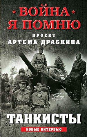 Драбкин А.В. Танкисты