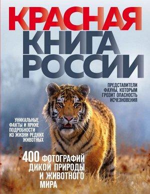 Скалдина О.В. Красная книга России. 3-е издание