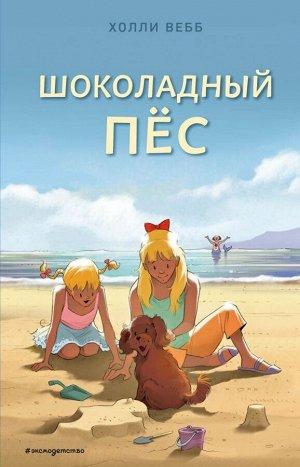 Вебб Х. Шоколадный пёс (выпуск 5)