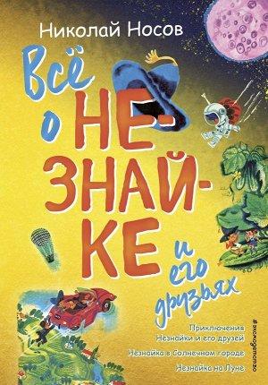 Носов Н.Н. Всё о Незнайке и его друзьях (ил. А. Борисова)