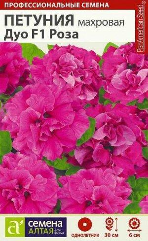 Цветы Петуния Роза махровая Дуо F1/Сем Алт/цп 10 шт.