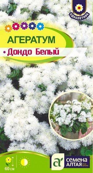 Цветы Агератум Дондо Белый/Сем Алт/цп 0,1 гр.