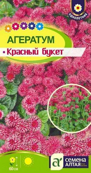 Цветы Агератум Красный букет/Сем Алт/цп 0,1 гр.