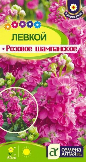 Цветы Левкой Розовое Шампанское/Сем Алт/цп 0,05 гр.