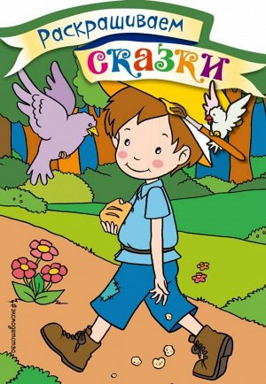 Мальчик-с-пальчик. Раскраска с цветными образцами 8стр., 170х240 мм, Мягкая обложка
