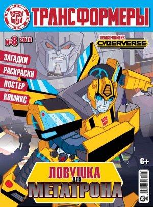 Ж-л Трансформеры 8/2019 С ВЛОЖЕНИЕМ! вложение - фигурка Optimus Prime - Cyberverse 170219