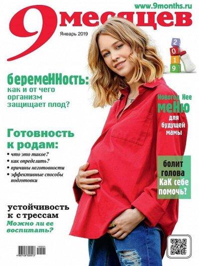 Книжный аутлет - Журналы! — Журналы. Мать и дитя,Беременность и роды — Журналы