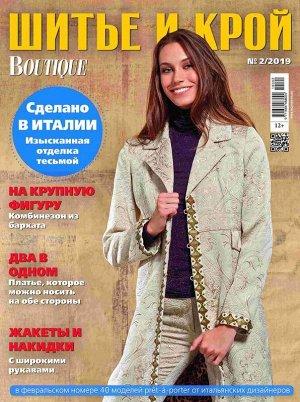 Журнал ШИК: ШИТЬЕ И КРОЙ №02/2019, 205х275 мм, , 26стр