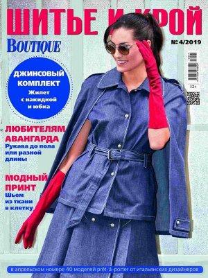 Журнал ШИК: ШИТЬЕ И КРОЙ №04/2019