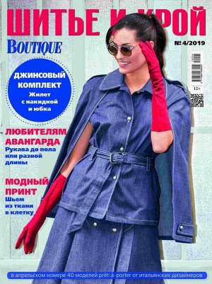 Журнал ШИК: ШИТЬЕ И КРОЙ №04/2019, 205х275 мм, , 26стр