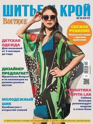 Журнал ШИК: ШИТЬЕ И КРОЙ №08/2019