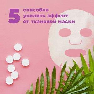 5 способов усилить действие тканевой маски