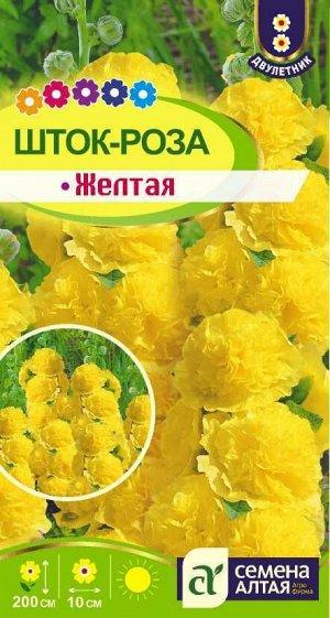Цветы Шток-роза Желтая/Сем Алт/цп 0,1 гр.