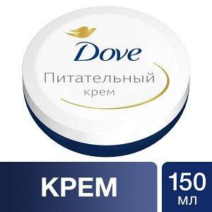 Крем д/тела DOVE 150мл Питательный