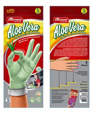 """Перчатки латексные""""KINGFISHER"""" ALOE VERA хозяйственные, супер прочные с Алоэ, размер """"S"""", 1 пара в упаковке."""